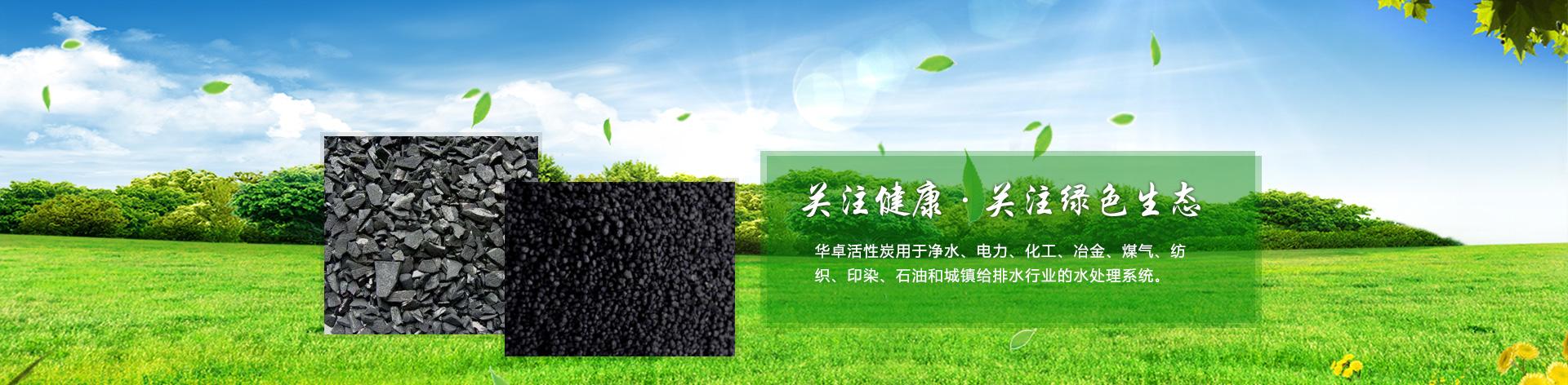 果壳活性炭厂家、活性炭公司为您服务